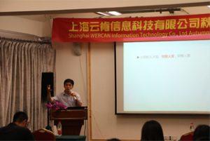 Reunião de compartilhamento no Wanxuan Garden Hotel, 2015